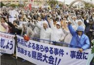Protesters in Okinawa
