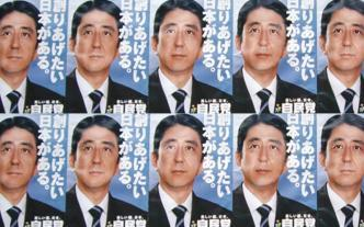Shinzo Abe - 90th Prime Minister of Japan