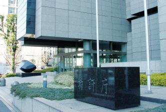 Japan Patent Office Building
