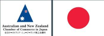 The Australian New Zealand Chamber of Commerce in Japan